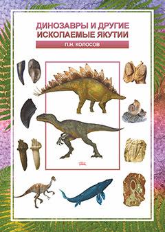 Петр Колосов Динозавры и другие ископаемые Якутии наушники beats wireless white