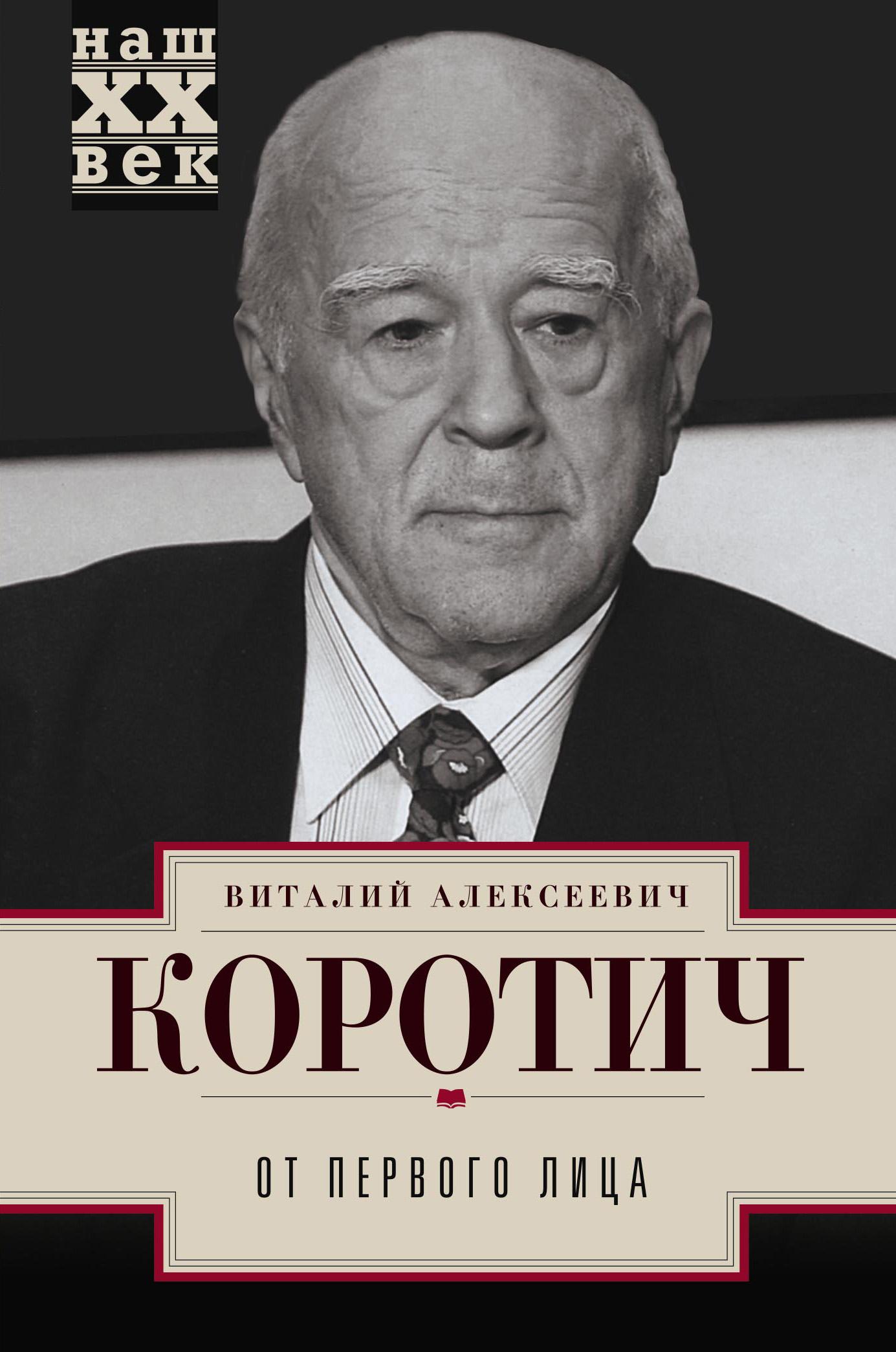 Виталий Коротич От первого лица с роком сорок лет коротич
