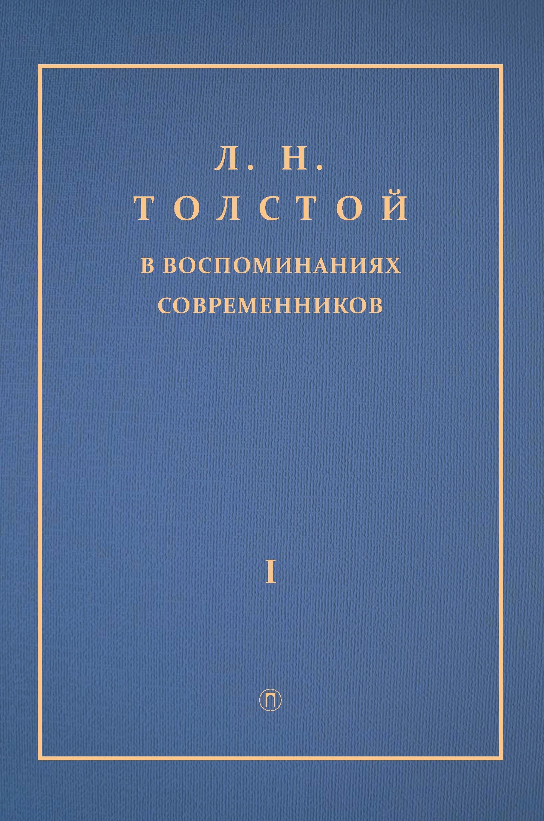 Сборник Л. Н. Толстой в воспоминаниях современников. Том 1 в к харченко дневники с н есина синергетика жанра