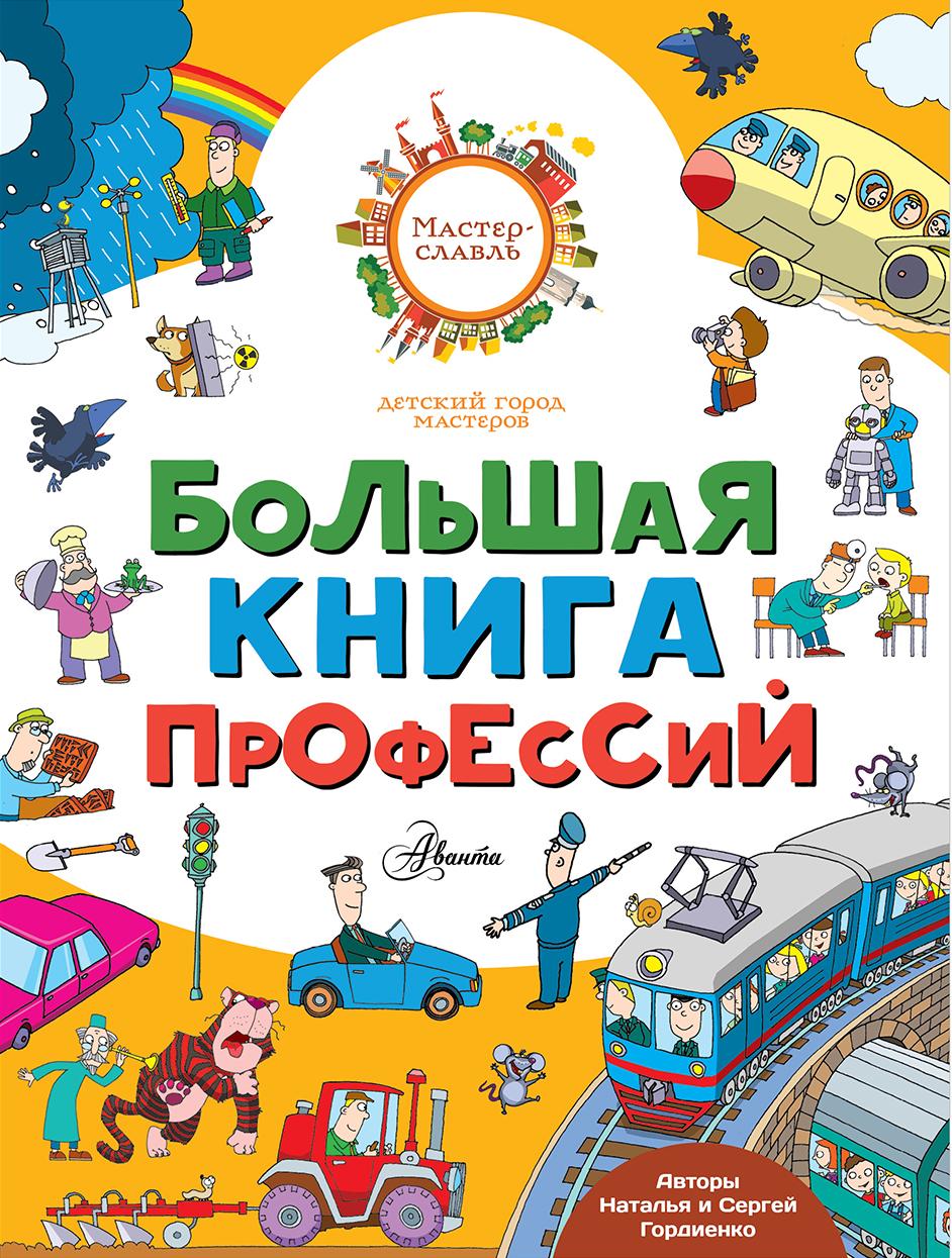 Сергей Гордиенко Большая книга профессий сергей гордиенко я сам