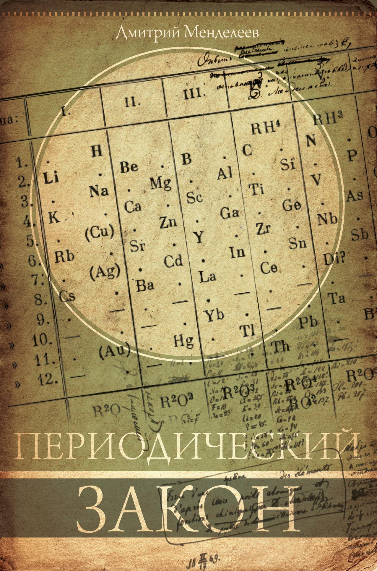 Дмитрий Менделеев Периодический закон менделеев д периодический закон