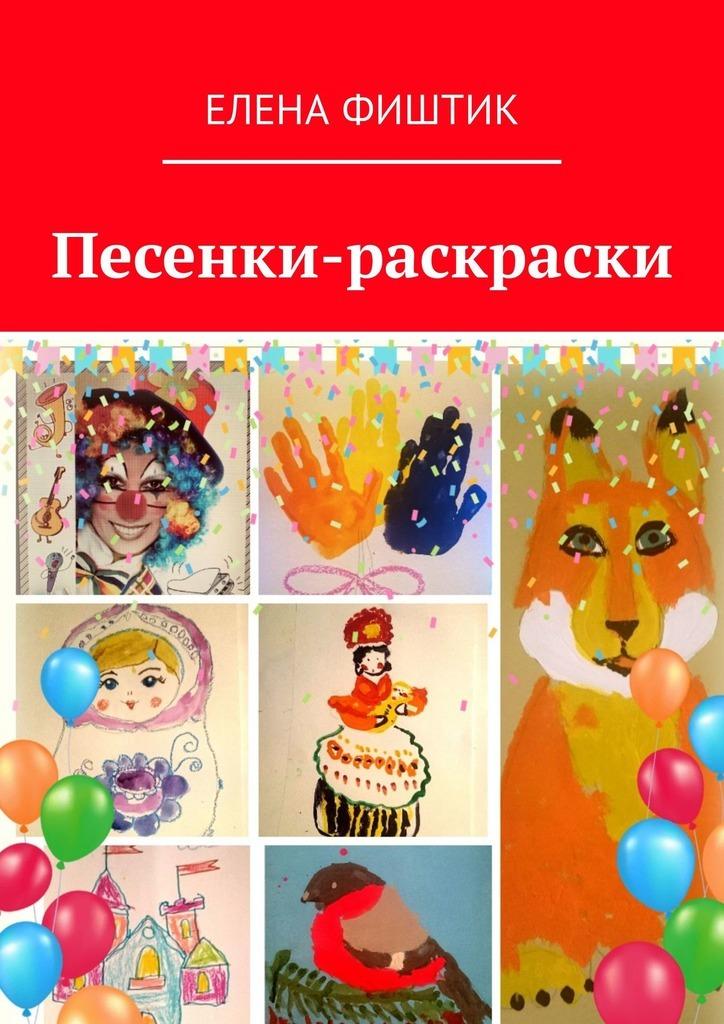 все цены на Елена Фиштик Песенки-раскраски онлайн
