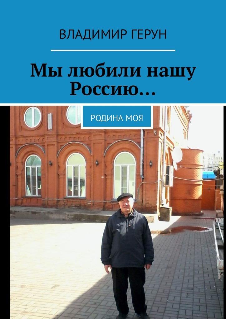 Фото - Владимир Герун Мы любили нашу Россию… Родинамоя владимир герун мы любили нашу россию… родинамоя