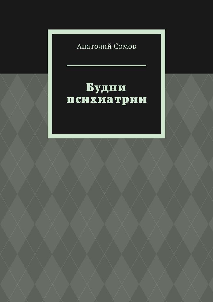 Анатолий Сомов Будни психиатрии юрий каннабих история психиатрии