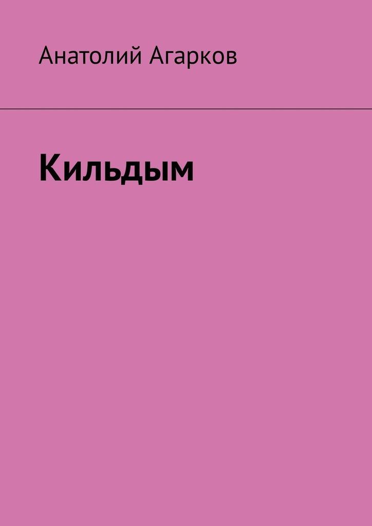 Анатолий Агарков Кильдым анатолий агарков билли создатель предписал и я явился в срок