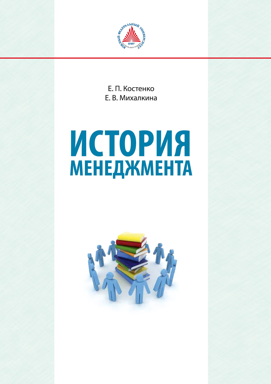 Е. В. Михалкина История менеджмента