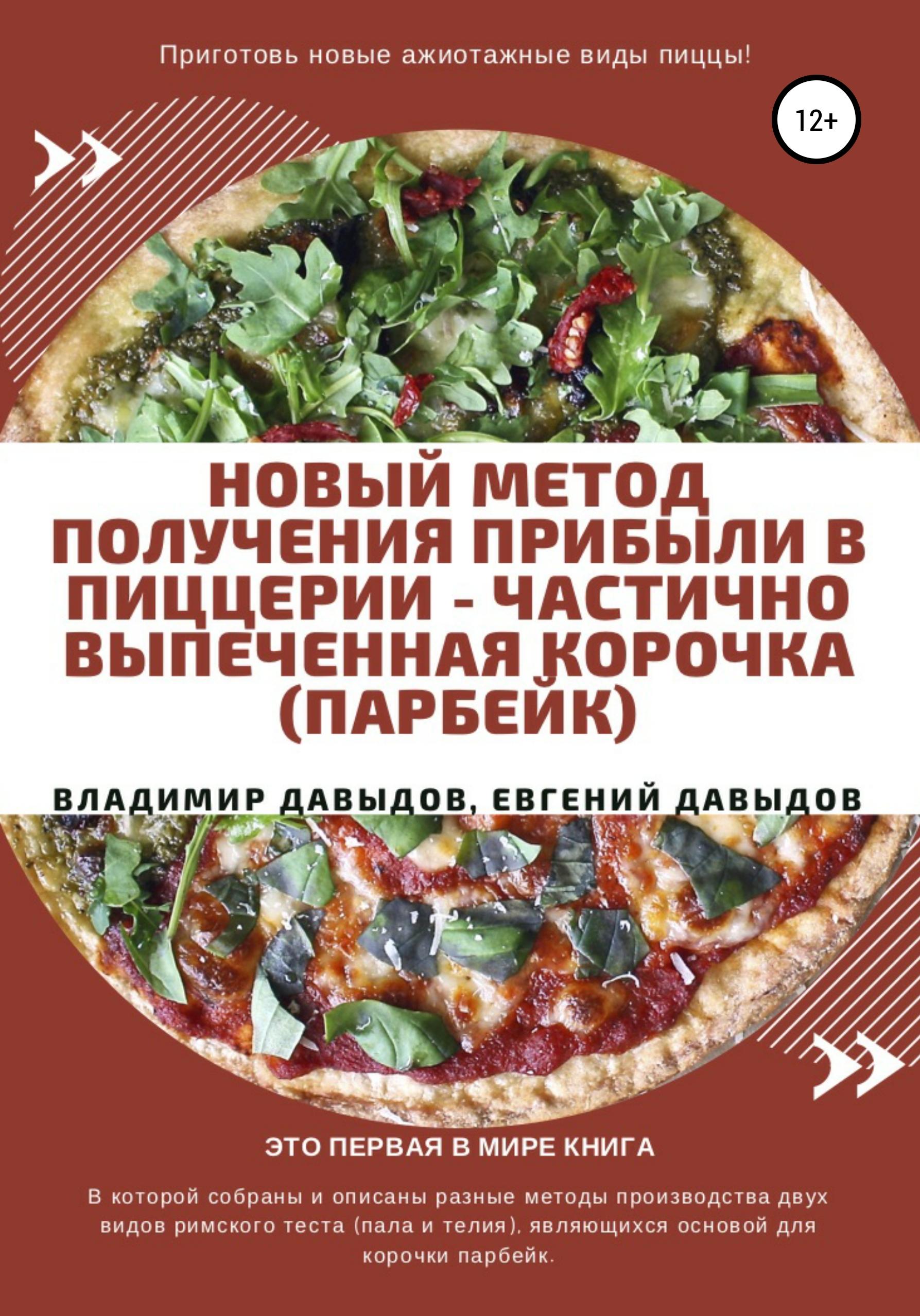Владимир Давыдов Новый метод получения прибыли в пиццерии николай мрочковский 99 инструментов продаж эффективные методы получения прибыли