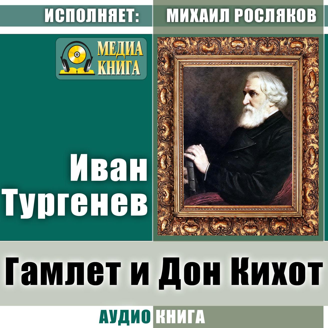 Иван Тургенев Гамлет и Дон-Кихот глеб носовский дон кихот или иван грозный