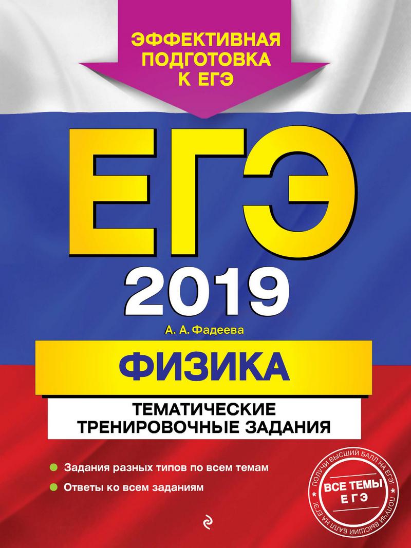 А. А. Фадеева ЕГЭ-2019. Физика. Тематические тренировочные задания