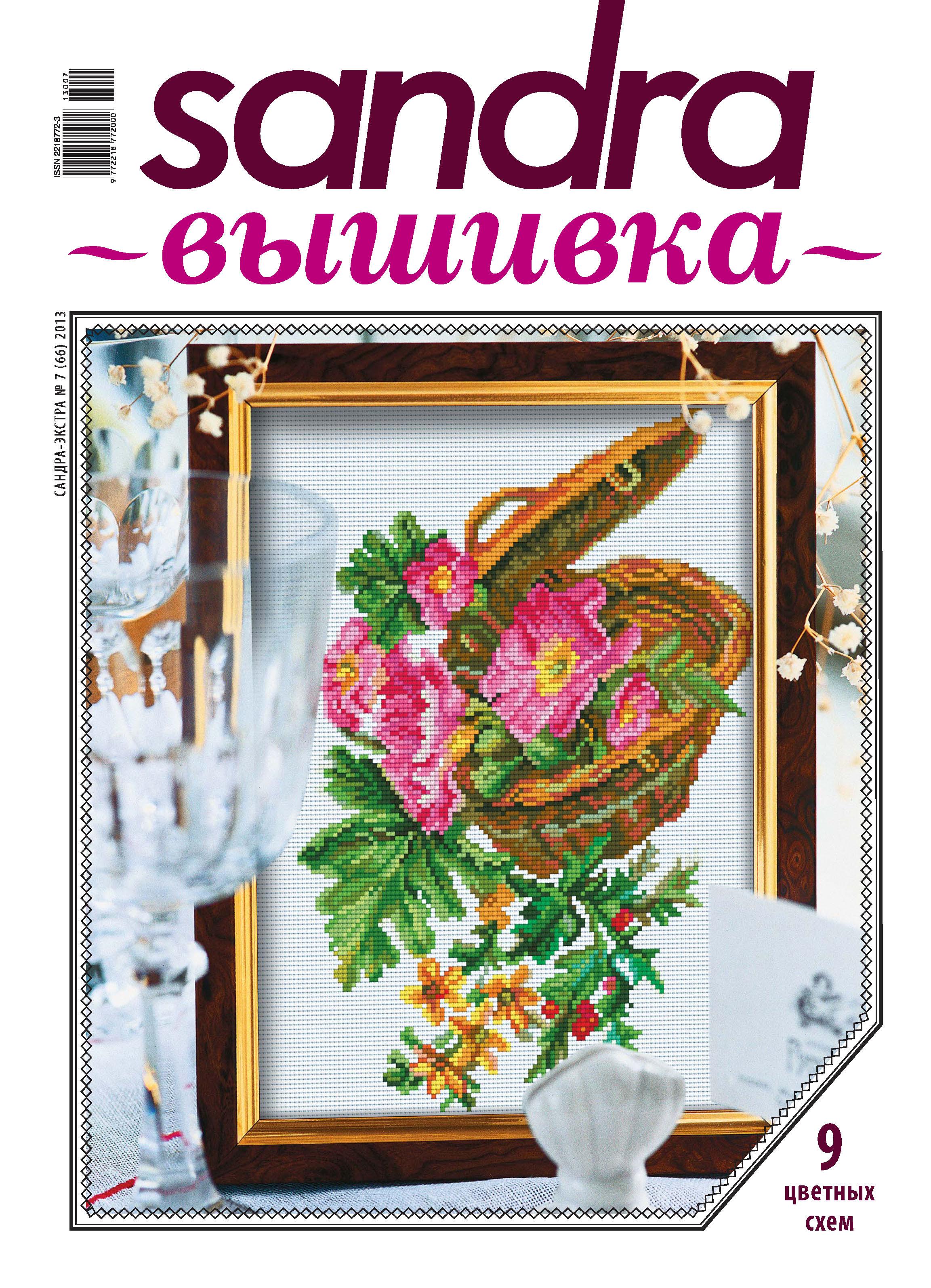 Отсутствует Sandra Вышивка №072013
