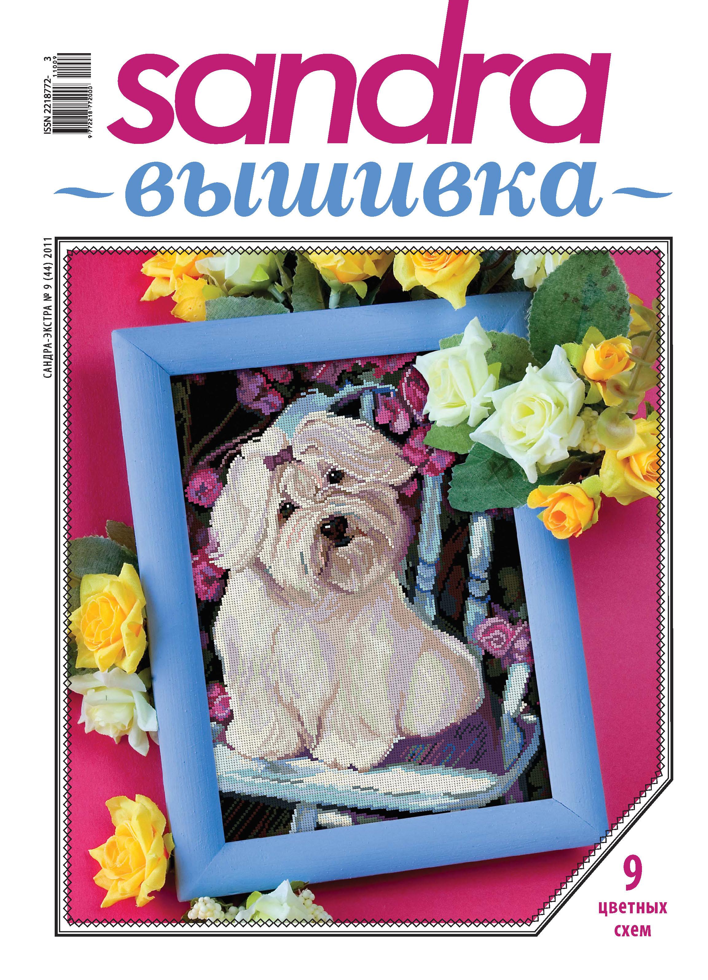 Отсутствует Sandra Вышивка №092011