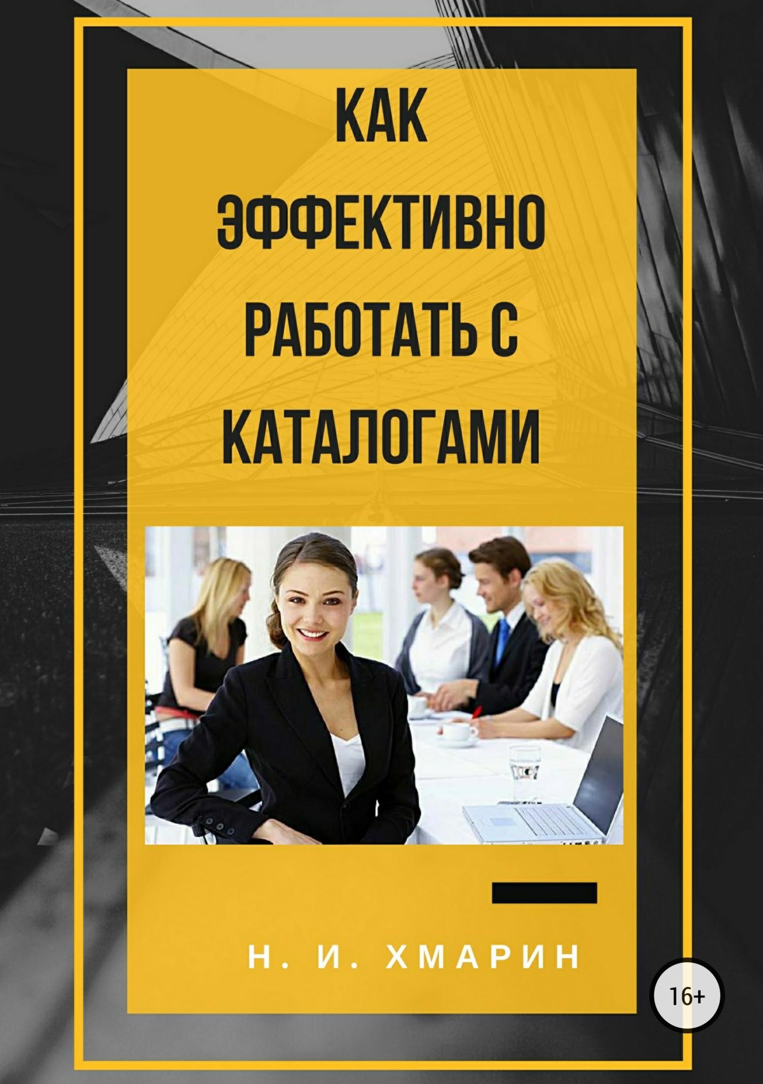Обложка книги. Автор - Николай Хмарин