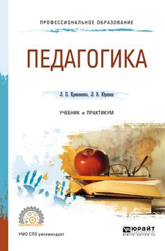 Лина Поликарповна Крившенко Педагогика 2-е изд., пер. и доп. Учебник и практикум для СПО