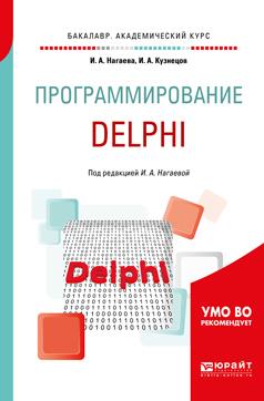 Игорь Александрович Кузнецов Программирование: delphi. Учебное пособие для академического бакалавриата