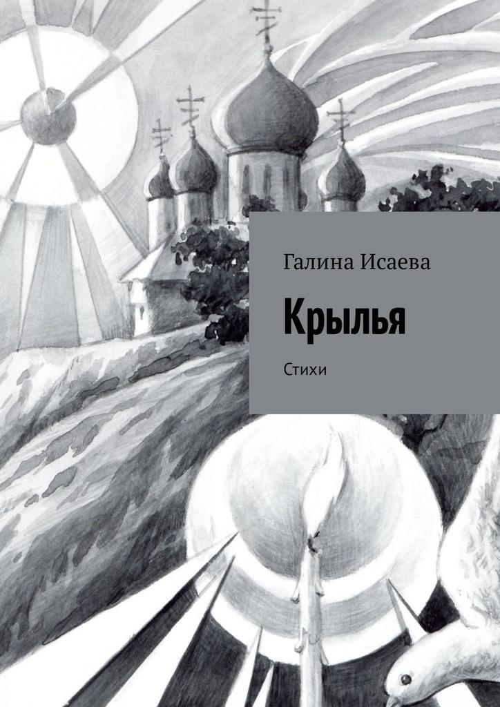 Галина Исаева Крылья. Стихи