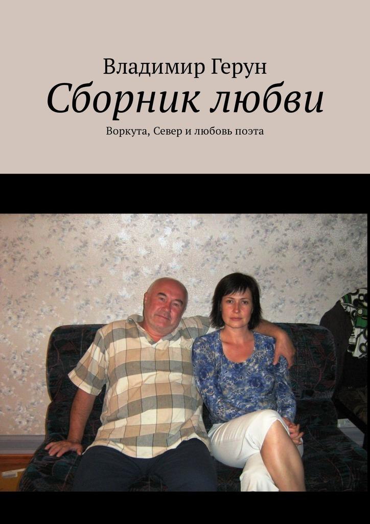 Владимир Герун Сборник любви. Воркута, Север илюбовь поэта