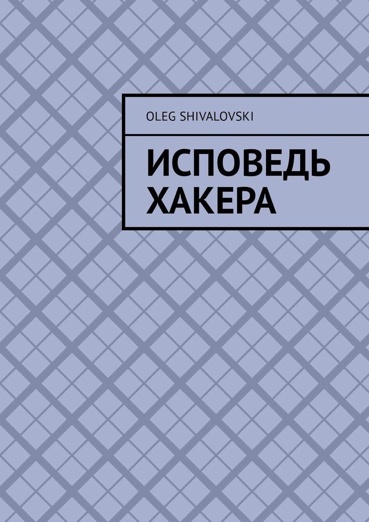 Oleg Shivalovski Исповедь