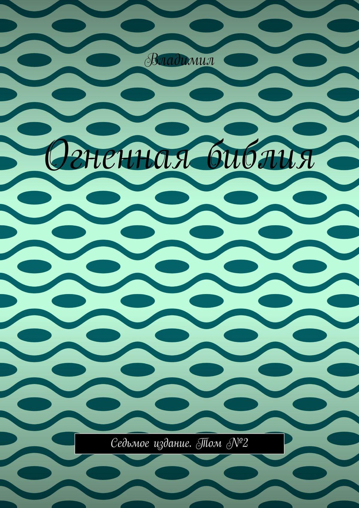 Владимил Огненная библия. Седьмое издание. Том№2 deep v one piece swimsuit push up swimwear lace sexy women monokini bodysuit 2017 beach floral mesh bathing suit maillot de bain