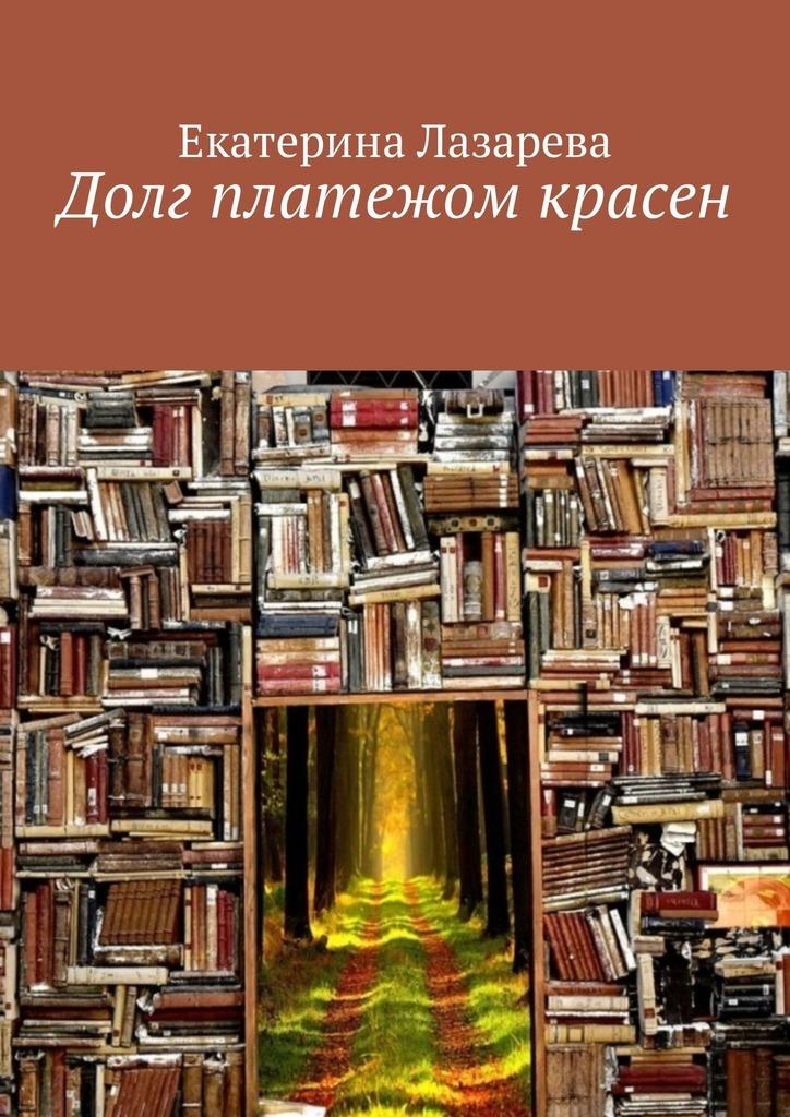 Екатерина Лазарева Долг платежом красен ирада нури никуда не денешься влюбишься и женишься