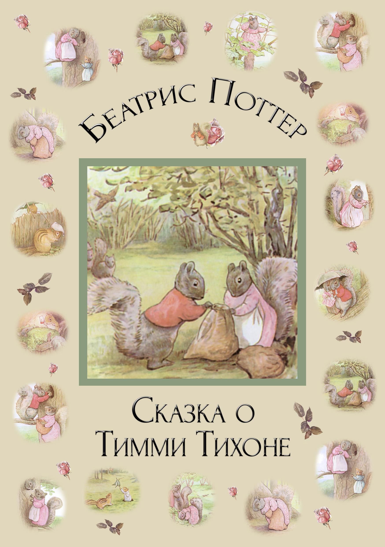 Беатрис Поттер Сказка о Тимми Тихоне поттер б ухти тухти