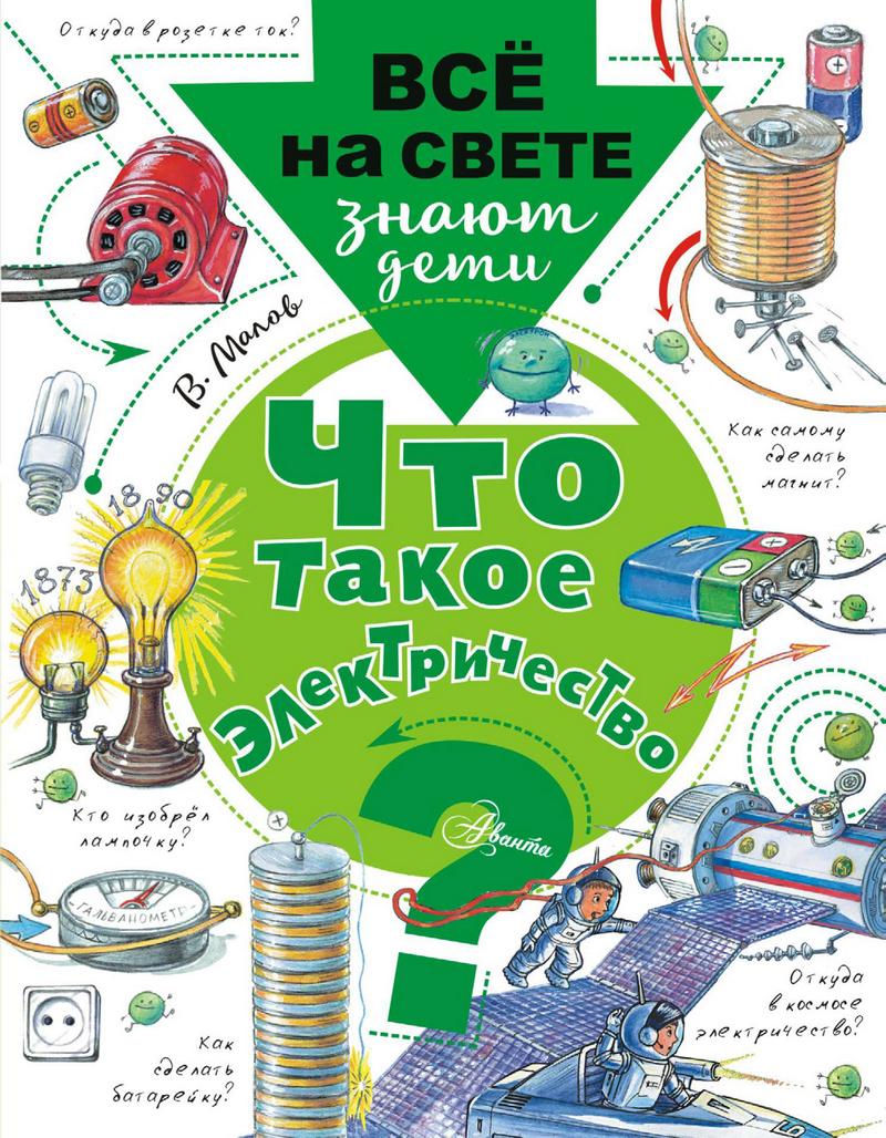 цена на Владимир Малов Что такое электричество?