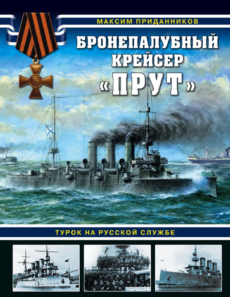 Максим Приданников Бронепалубный крейсер «Прут». Турок на русской службе
