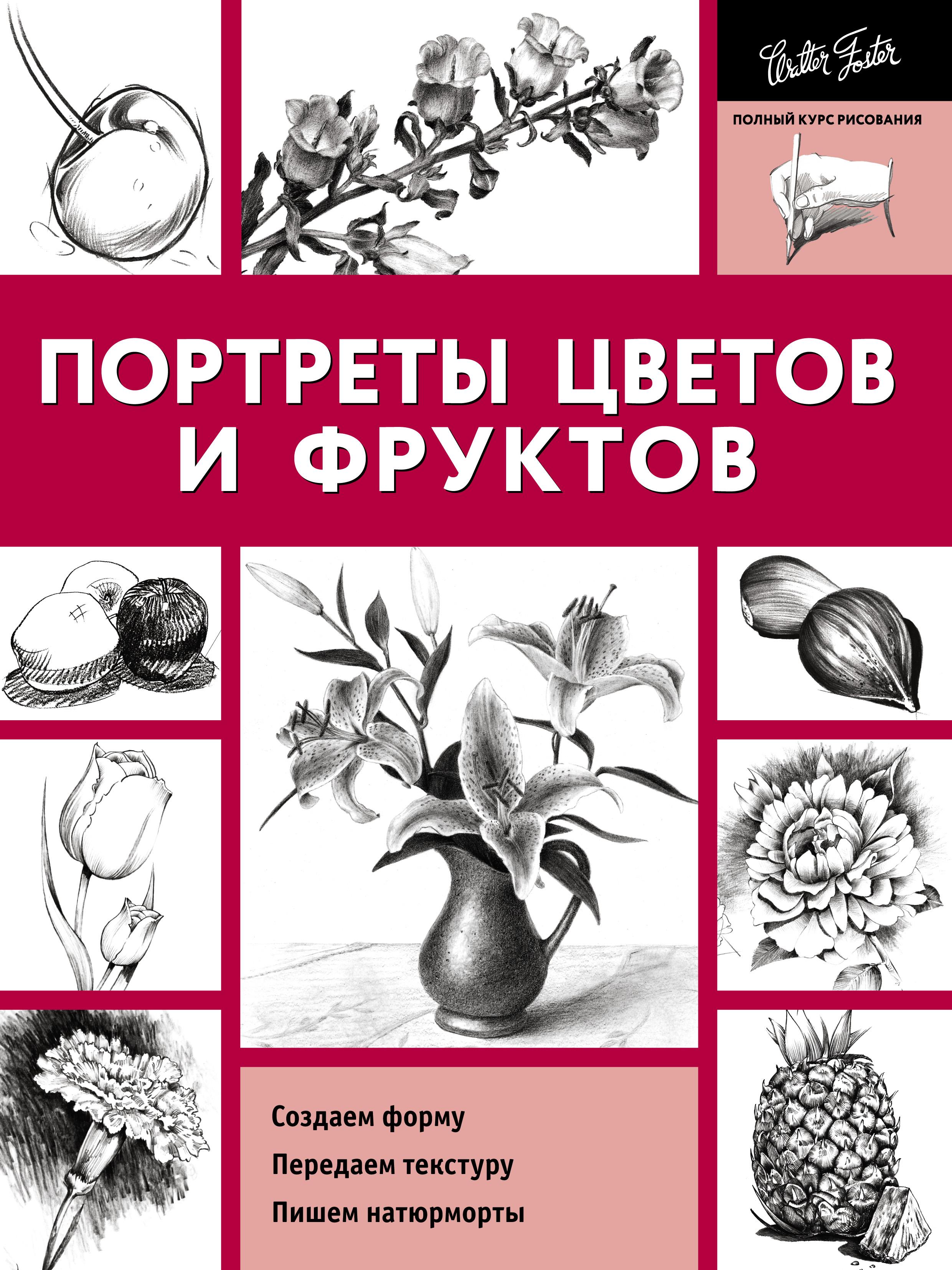 Коллектив авторов Портреты цветов и фруктов коллектив авторов греки балаклавы и севастополя