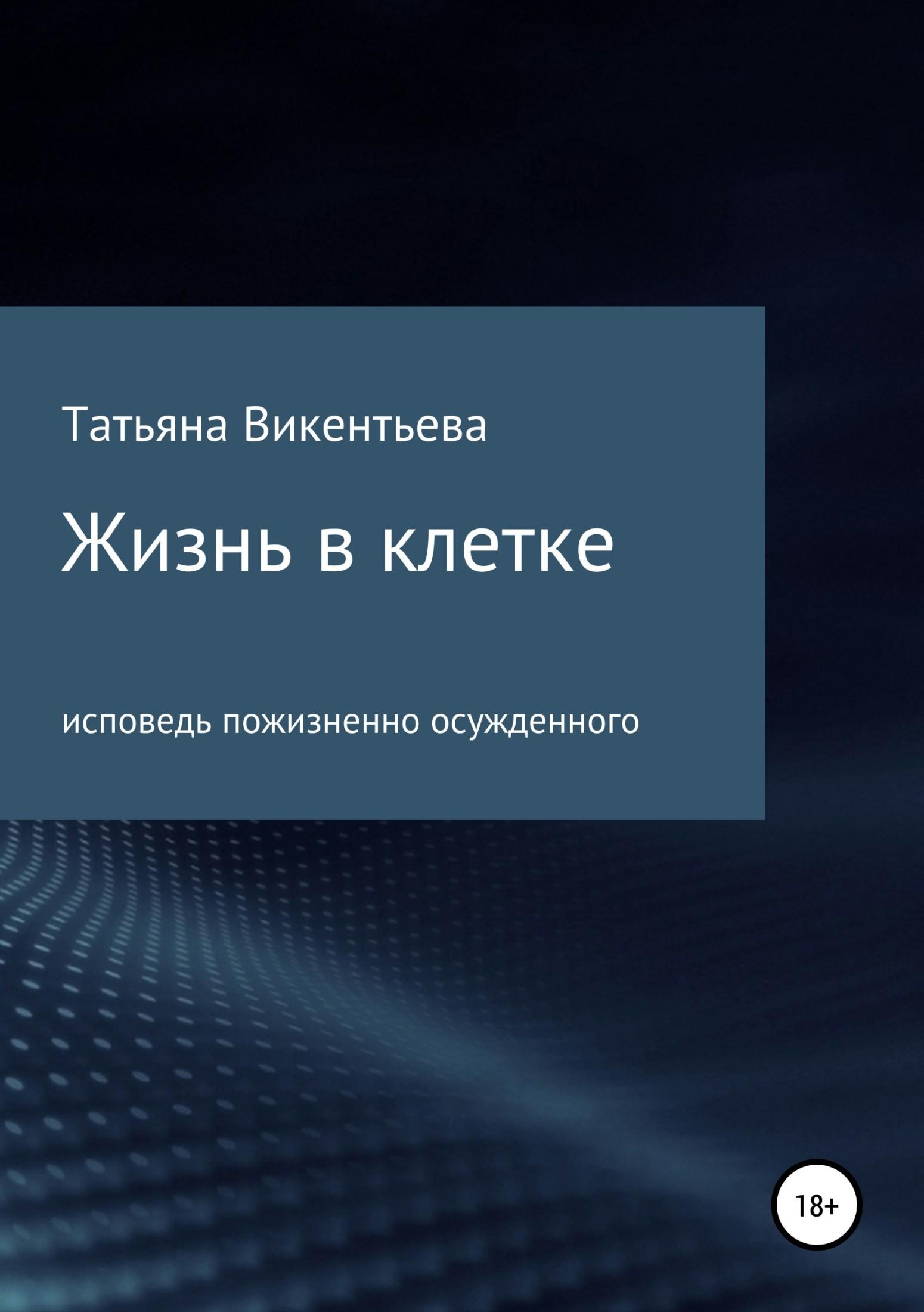 цена на Татьяна Трофимовна Викентьева Жизнь в клетке