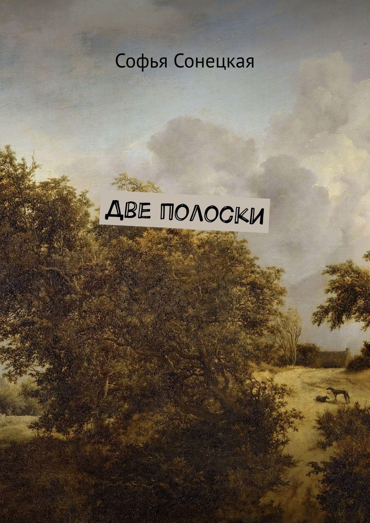 Софья Сонецкая Две полоски ива афонская тишина первая книга стихов