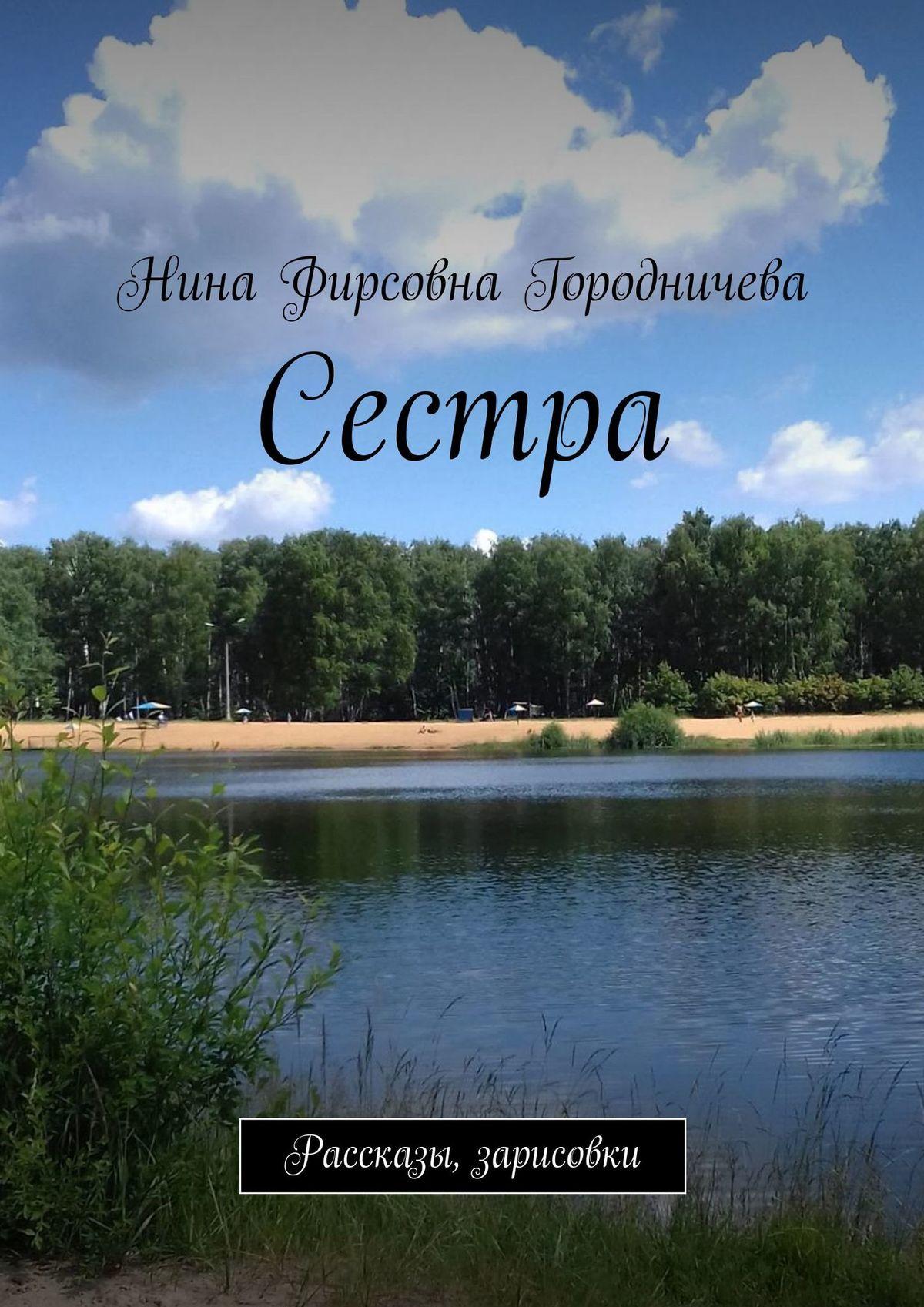 Нина Фирсовна Городничева Сестра. Рассказы, зарисовки цена 2017