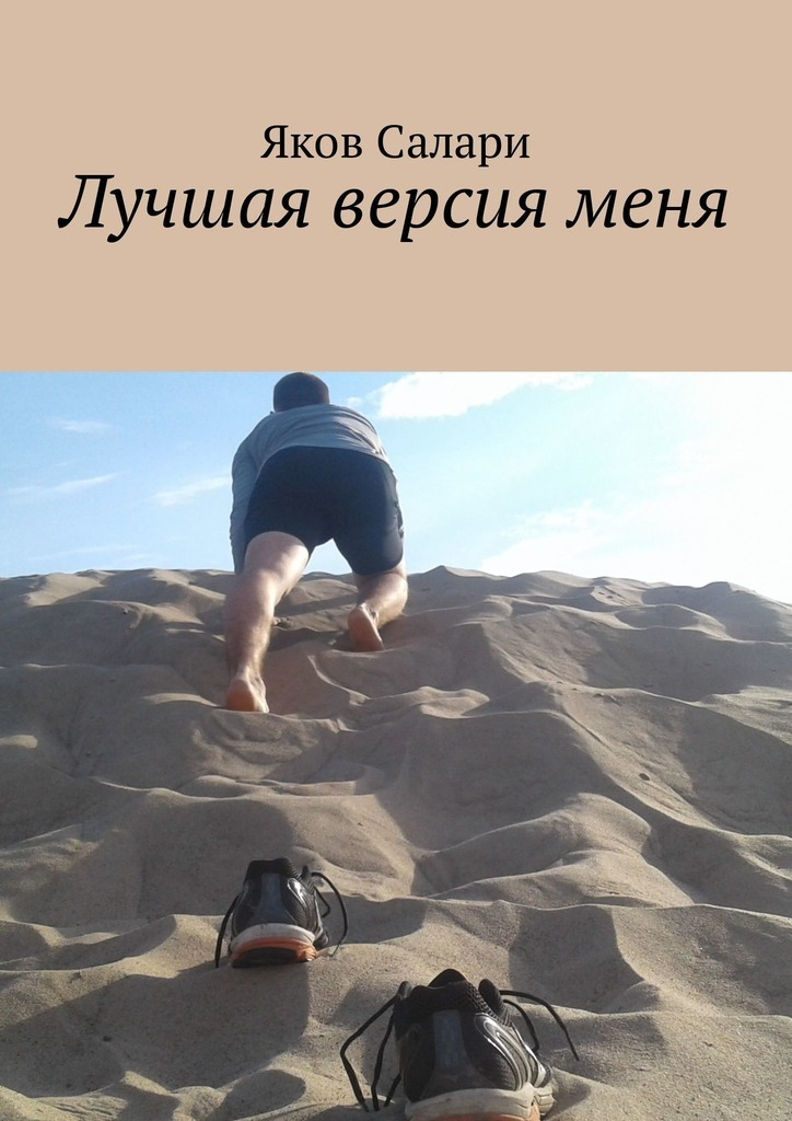 Яков Салари Лучшая версия меня спаркс николас последняя песня