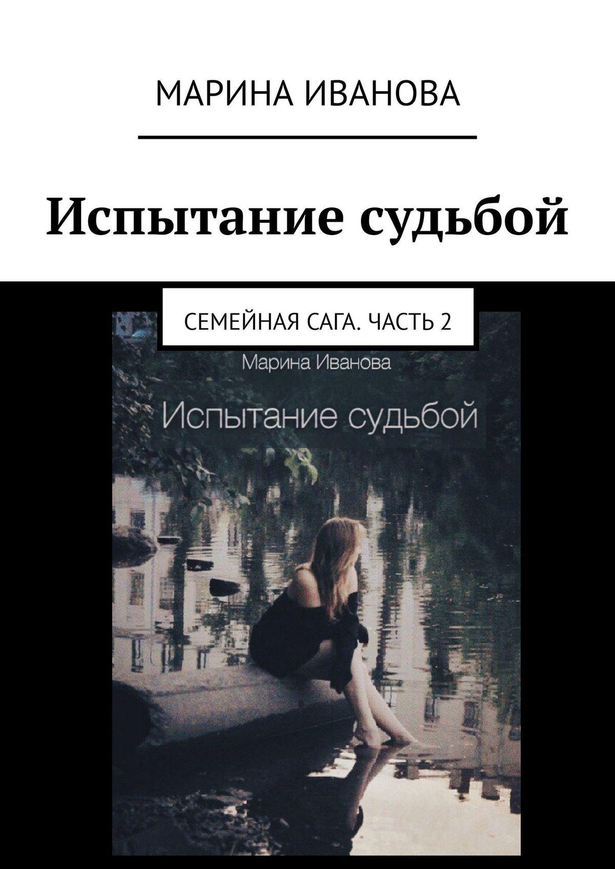 Марина Иванова Испытание судьбой. Семейнаясага. Роман-трилогия(2)