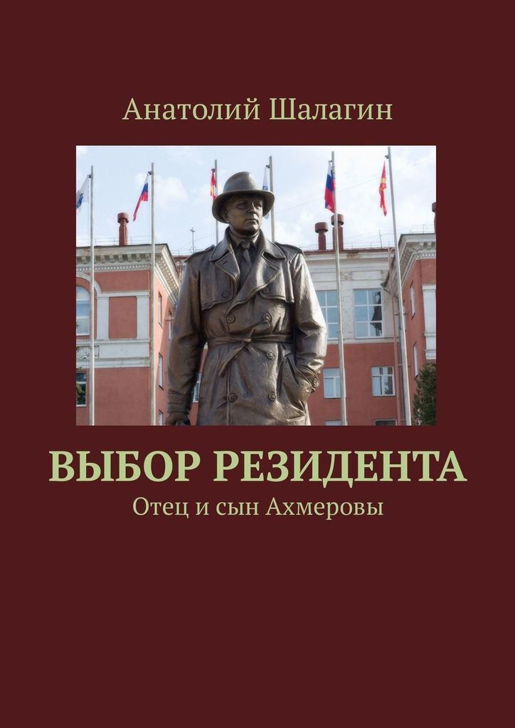 Анатолий Шалагин Выбор резидента. Отец исын Ахмеровы