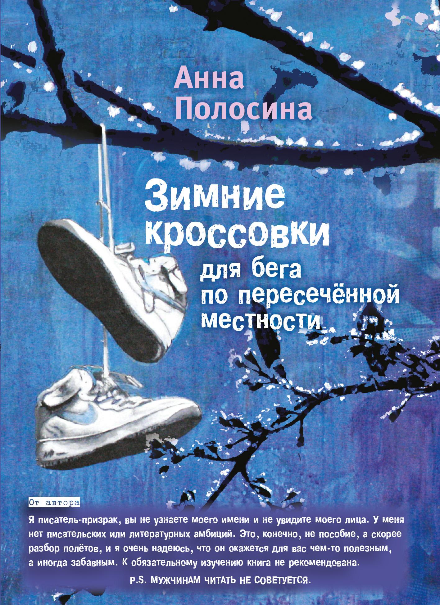 Анна Полосина Зимние кроссовки для бега по пересечённой местности. Часть первая игорь куберский массажист