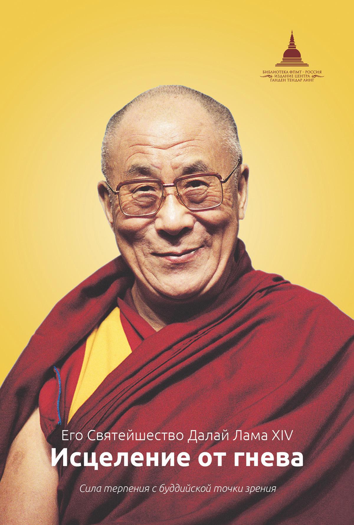 Далай-лама XIV Исцеление от гнева шантидева путь бодхисаттвы бодхичарья аватара