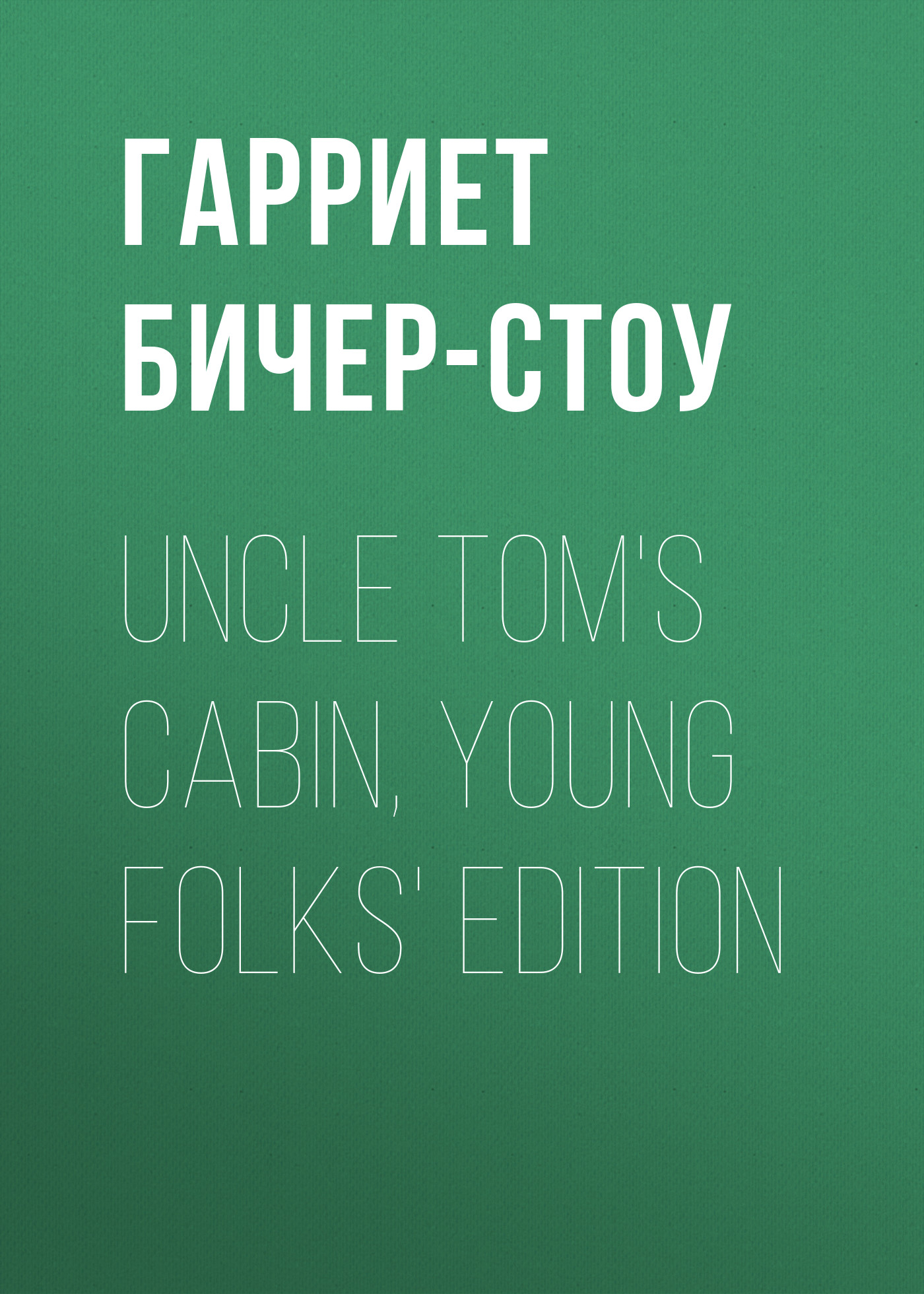 uncle toms cabin young folks edition