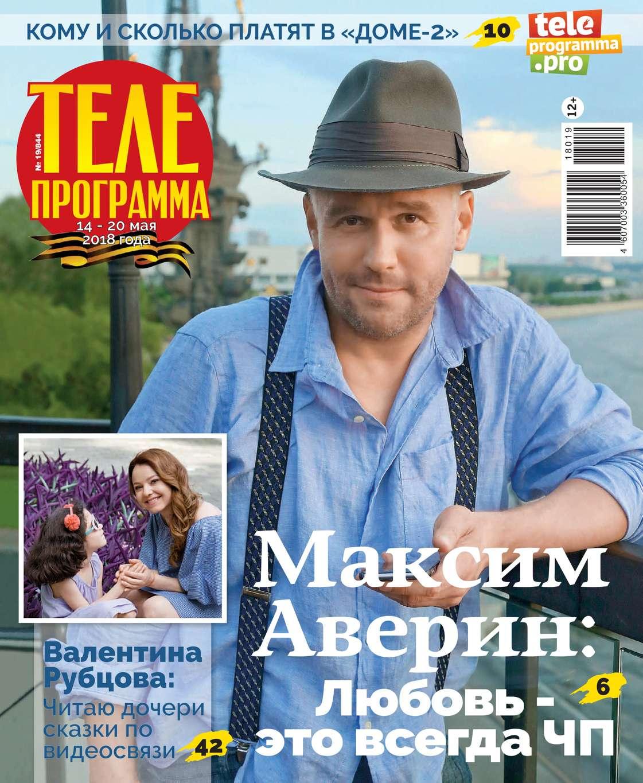 Редакция журнала Телепрограмма 19-2018