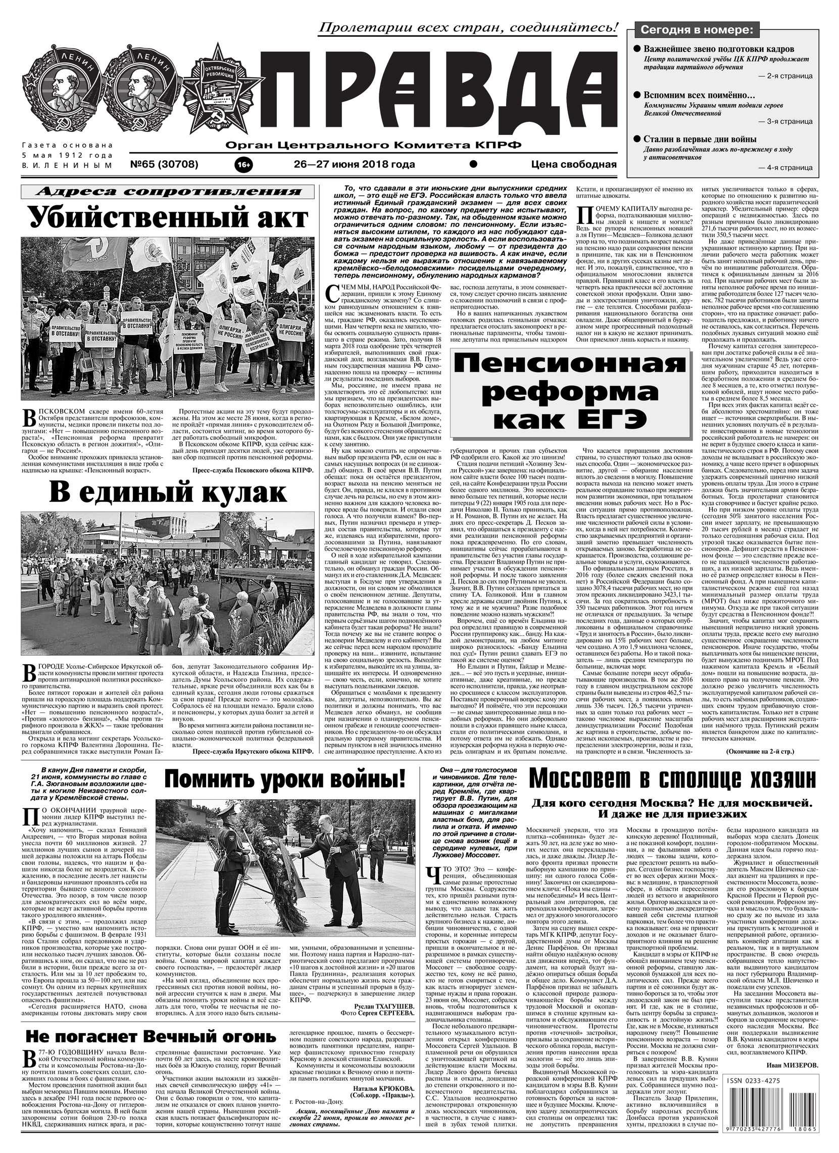 Правда 65-2018