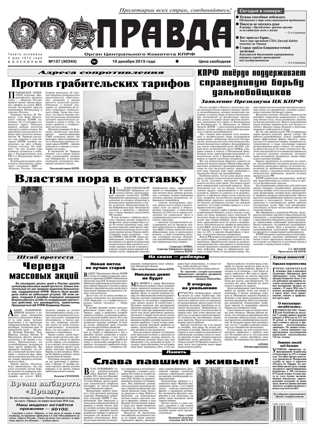 Редакция газеты Правда Правда 137-2015 цена в Москве и Питере