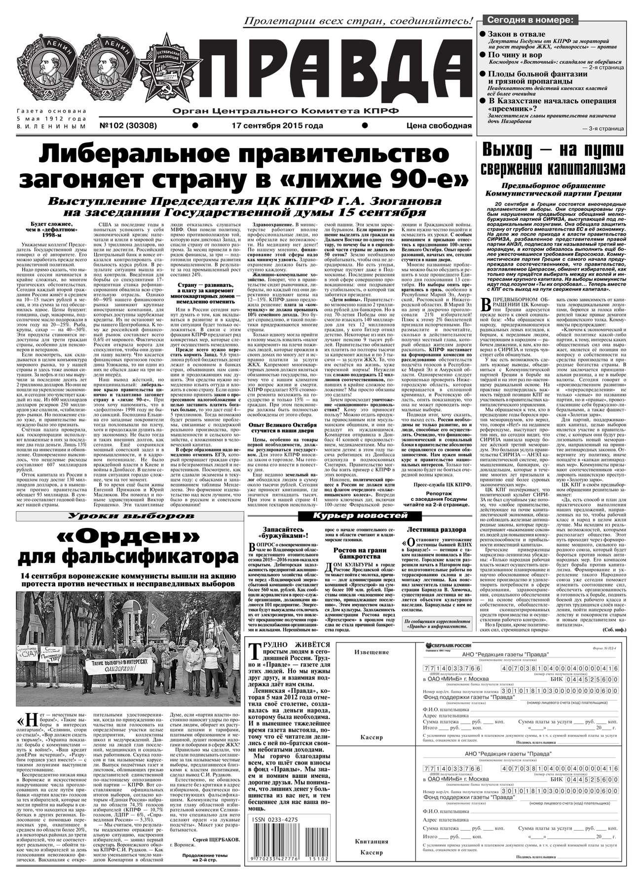 Редакция газеты Правда Правда 102-2015 цена в Москве и Питере