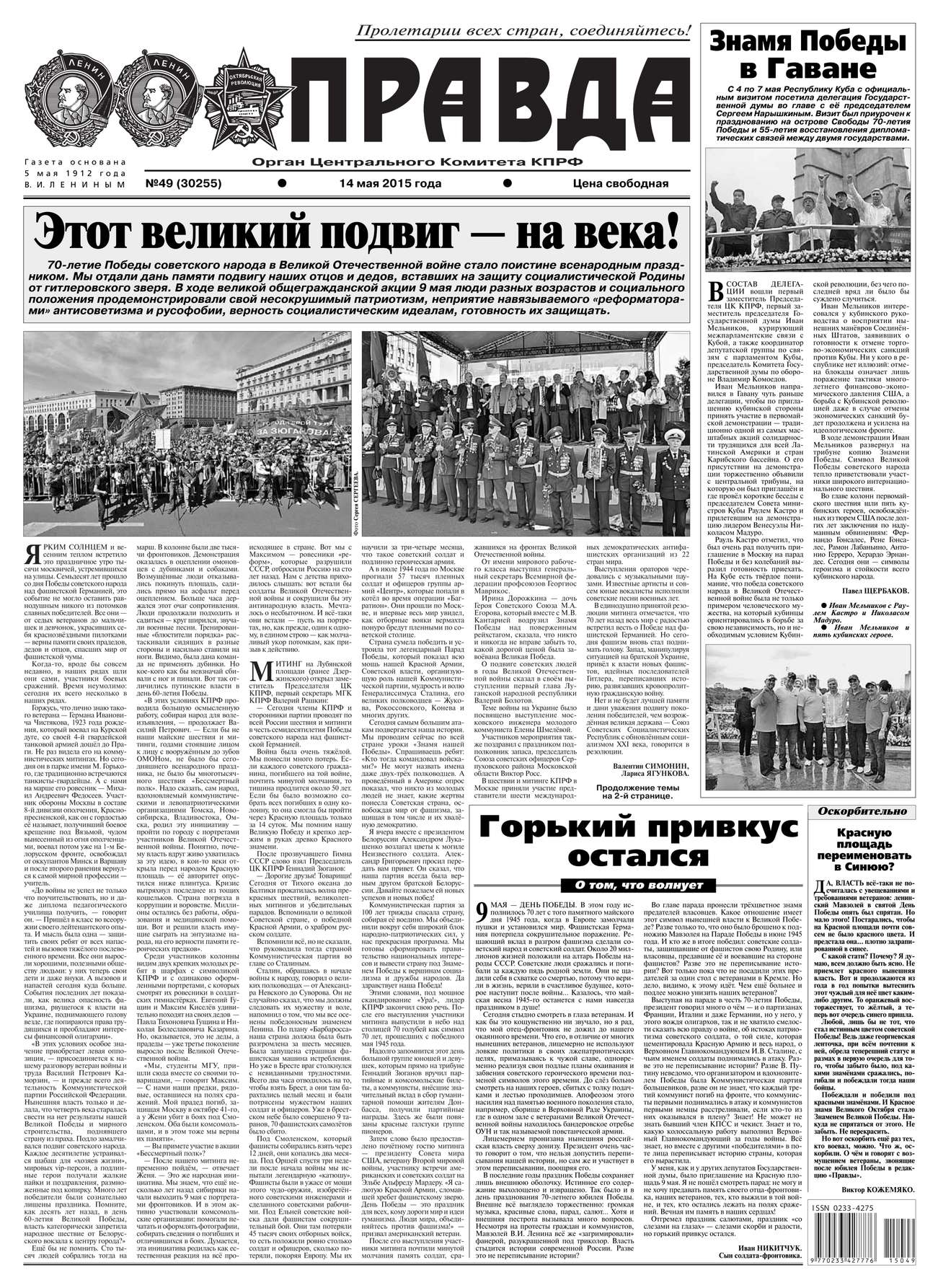 Редакция газеты Правда Правда 49-2015 коробка фирменная боффо тропические птицы 22 х 22 5 х 7 см