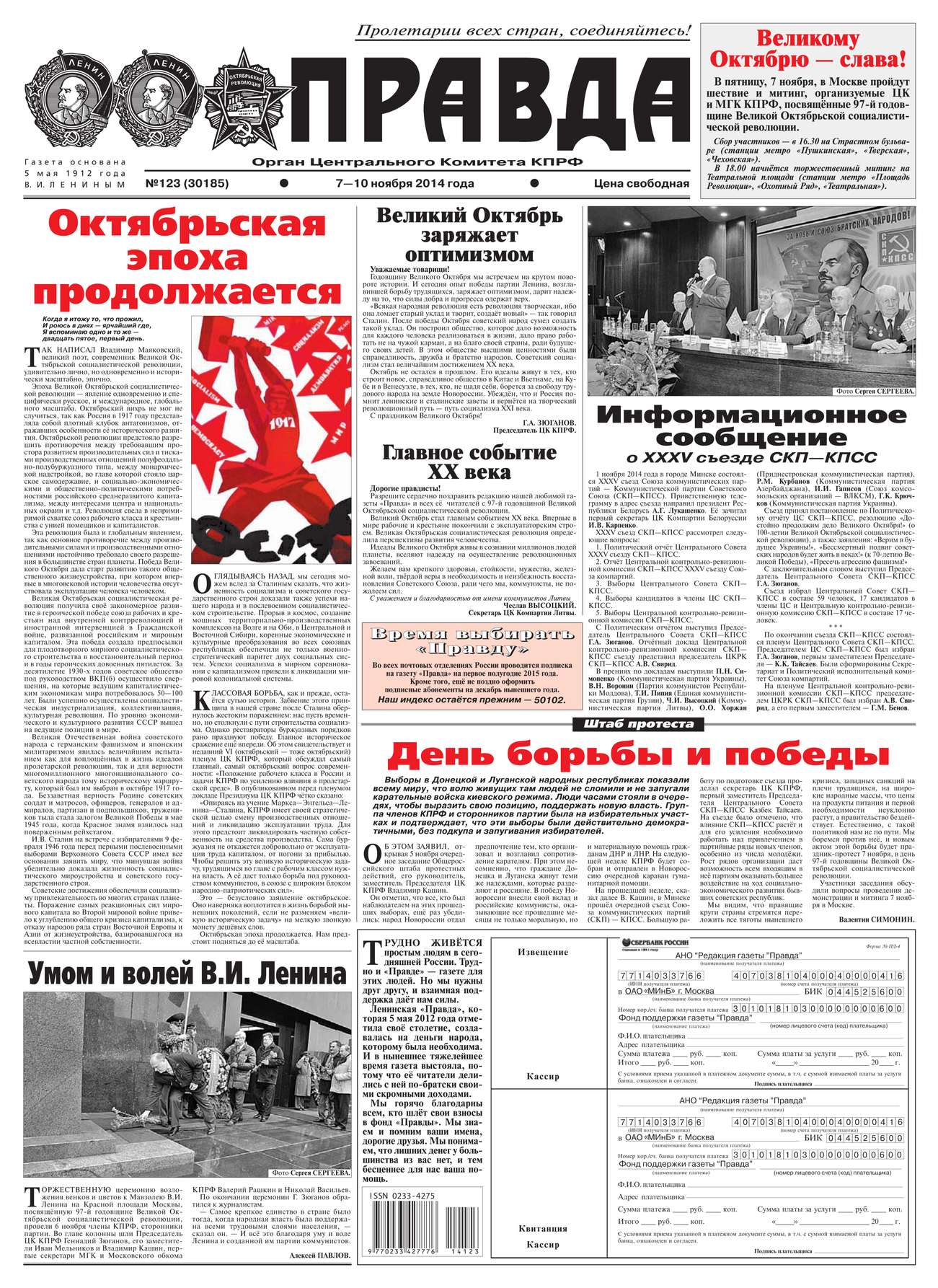 Редакция газеты Правда Правда 123 labor bulletin issues 123 129
