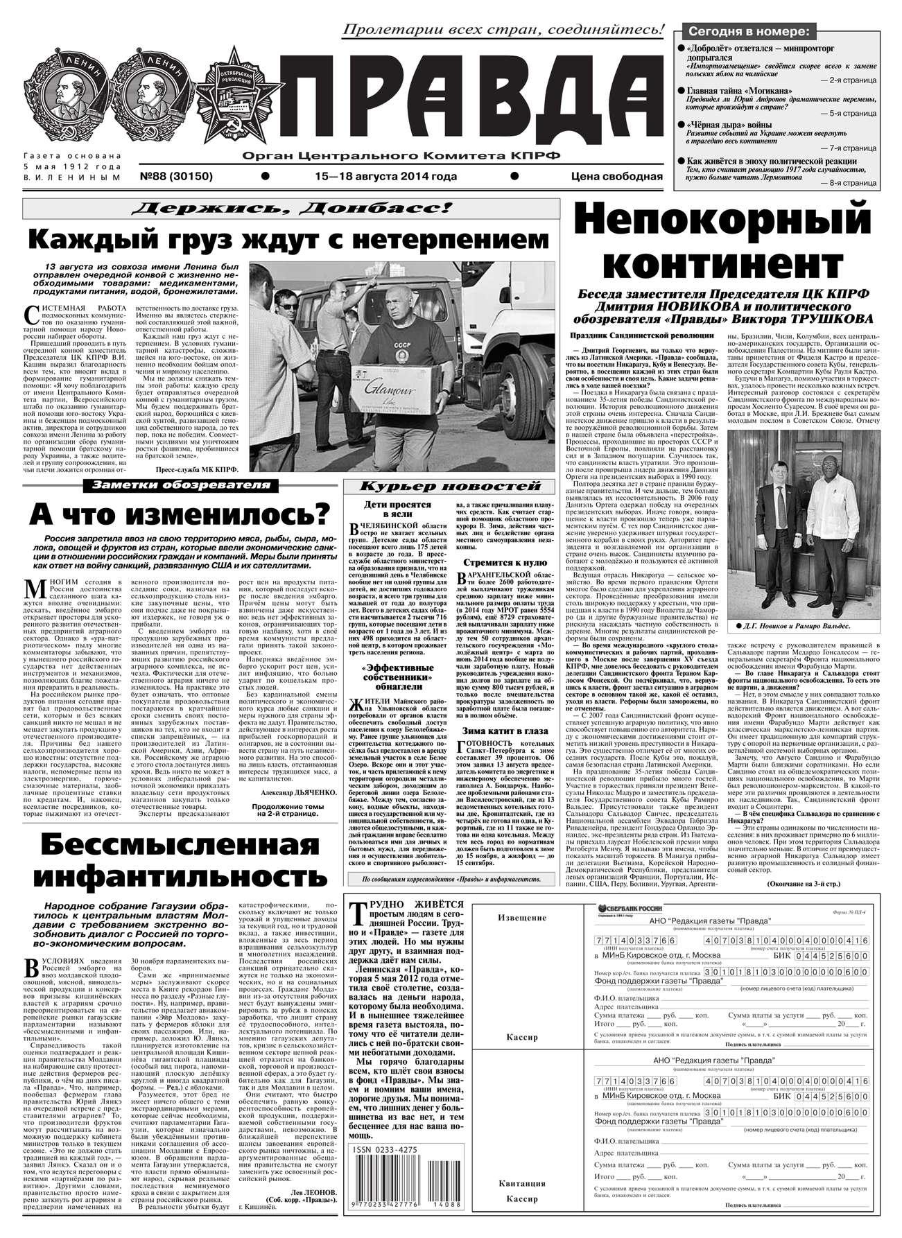 Редакция газеты Правда Правда 88 free shipping 10pcs dm311 dip8