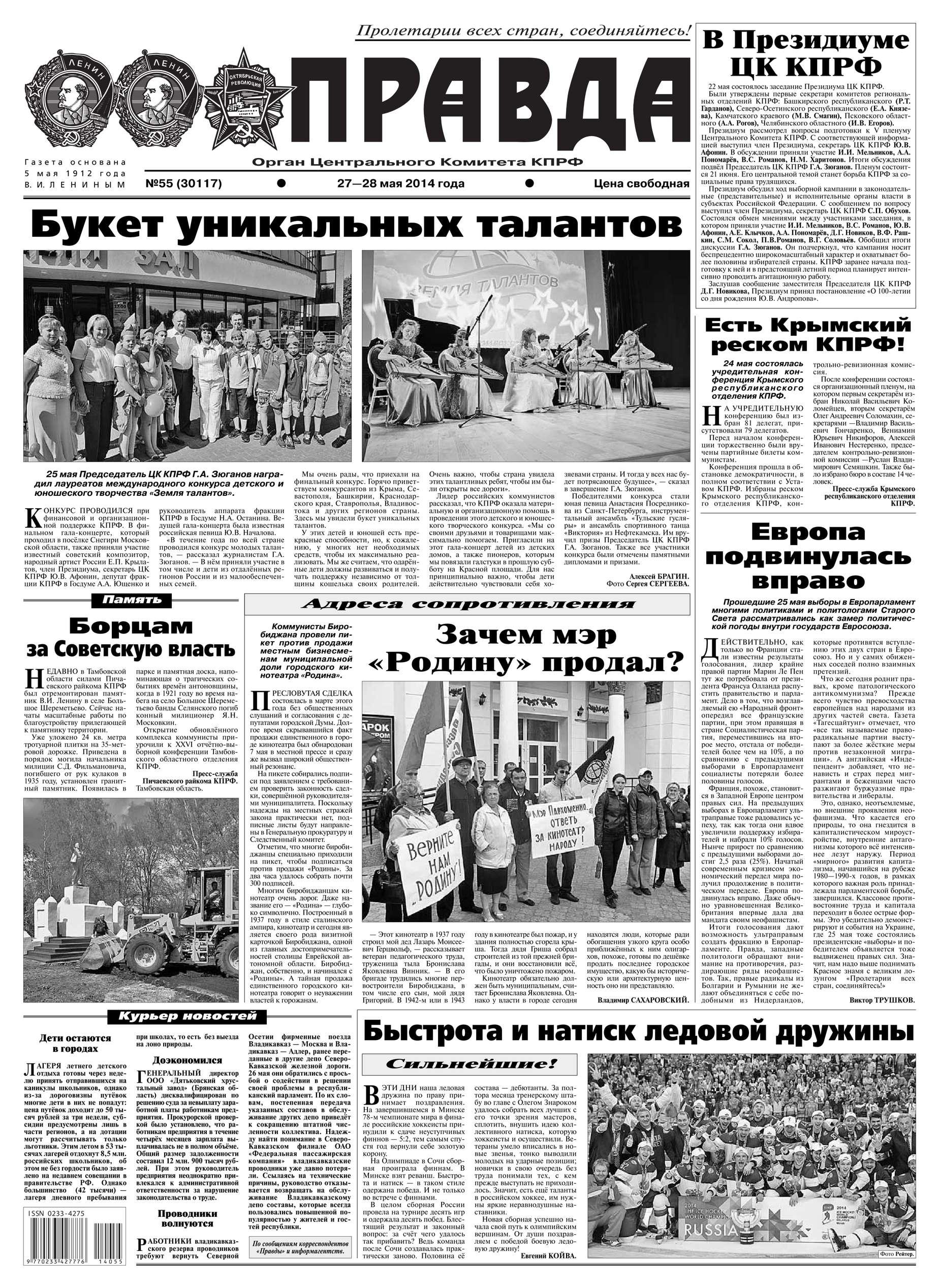 Редакция газеты Правда Правда 55 редакция газеты правда правда 55 2017