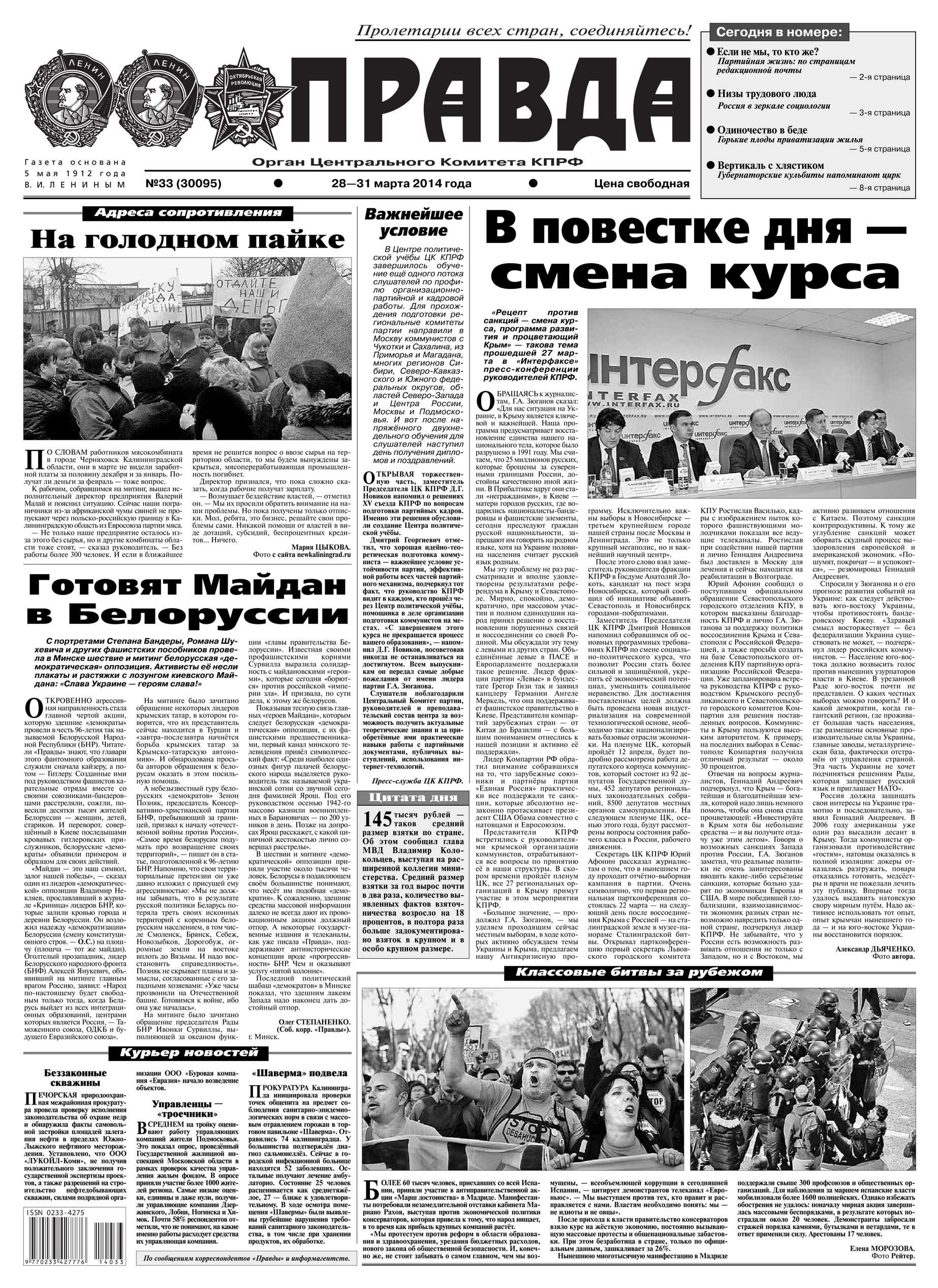 Фото - Редакция газеты Правда Правда 33 газеты