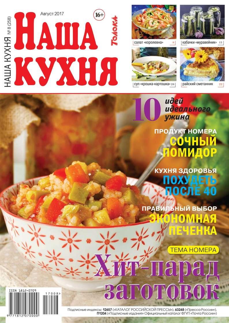 Редакция журнала Наша Кухня Наша Кухня 08-2017 цена