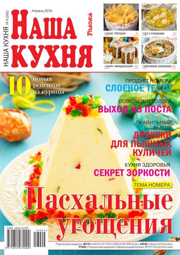 Редакция журнала Наша Кухня Наша Кухня 04-2016
