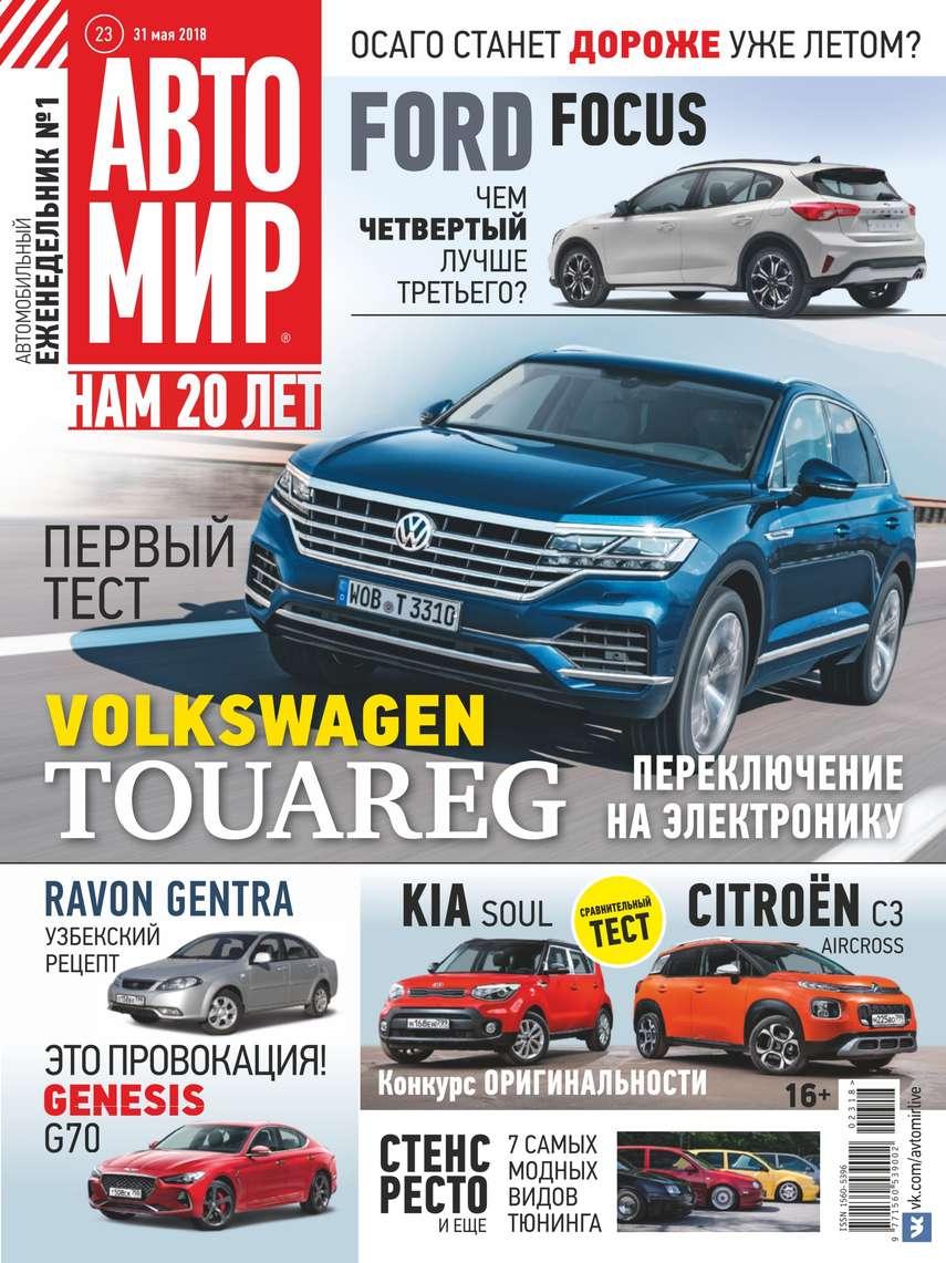 Фото - Редакция журнала Автомир Автомир 23-2018 авто