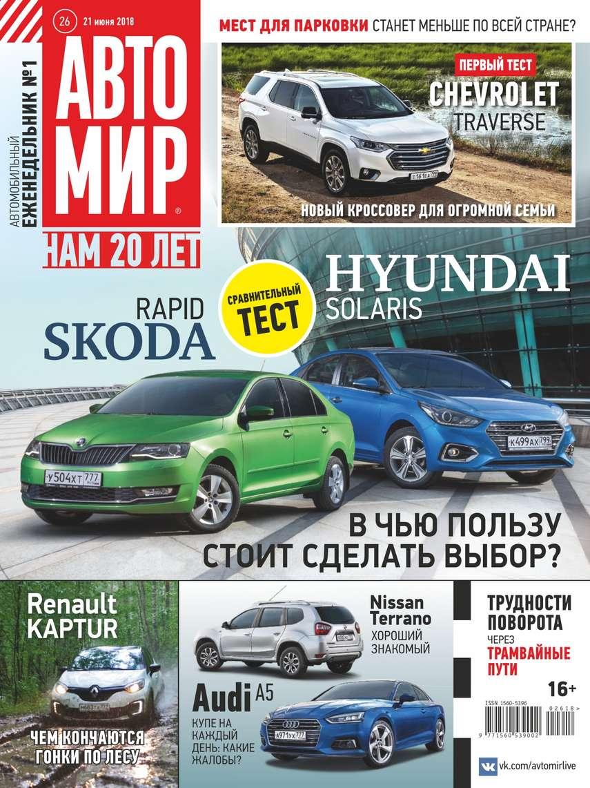 Фото - Редакция журнала Автомир Автомир 26-2018 авто