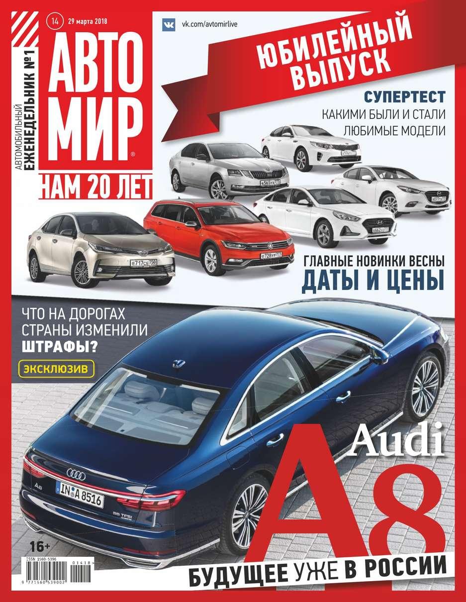 Фото - Редакция журнала Автомир Автомир 14-2018 авто